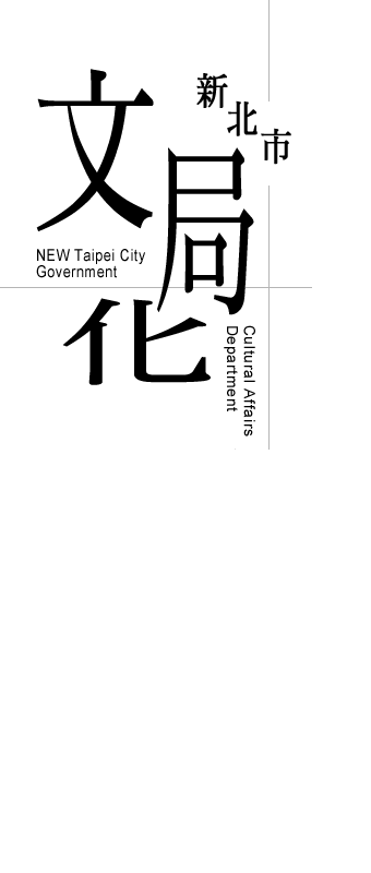 新北市政府文化局